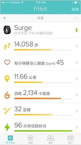 Fitbit 中國截圖4