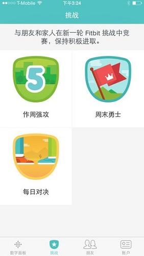 Fitbit 中國截圖1