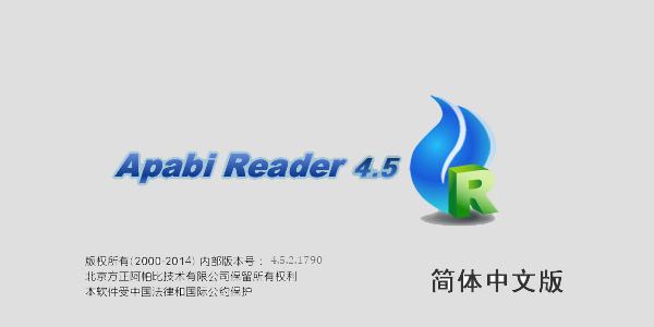 Apabi Reader(ceb文件閱讀器)截圖