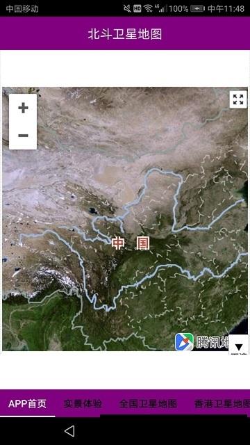 北斗卫星地图2021截图