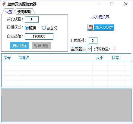 蓝奏云资源搜索器截图1
