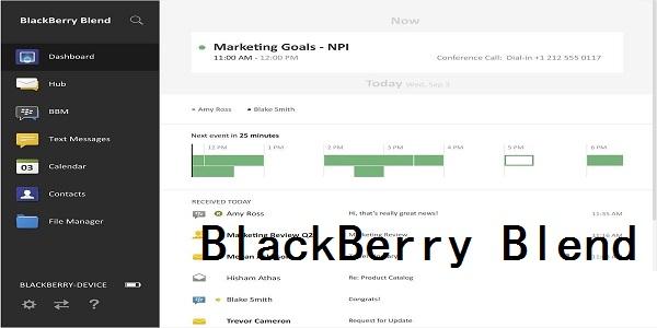 BlackBerry Blend截图