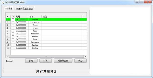 瑞芯微开发工具截图1