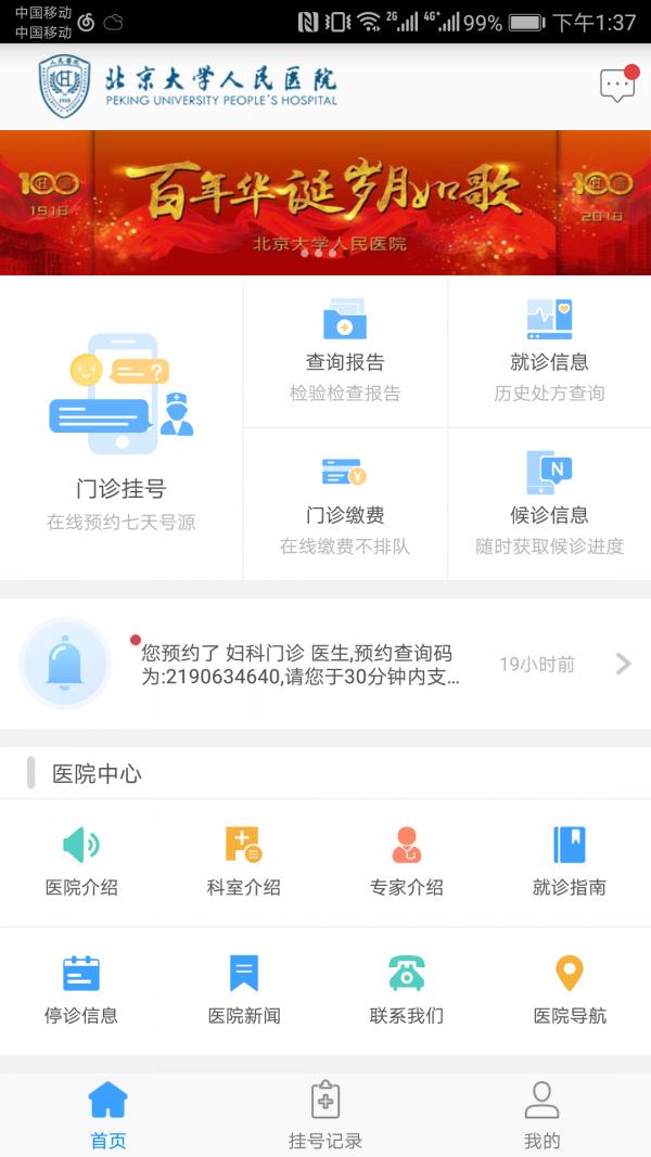 北京大学人民医院截图1