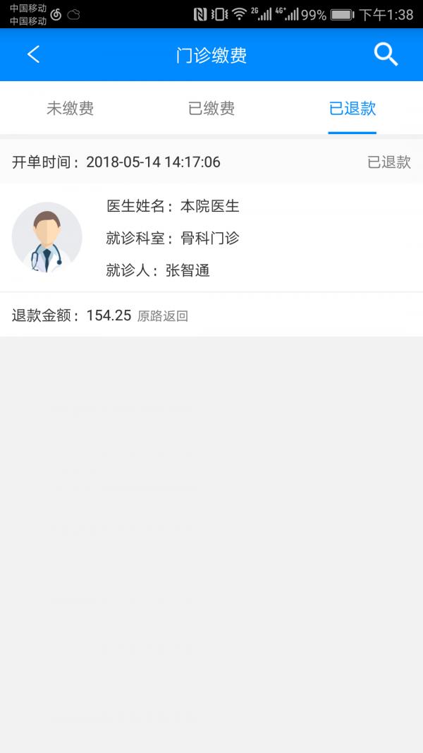 北京大学人民医院截图4