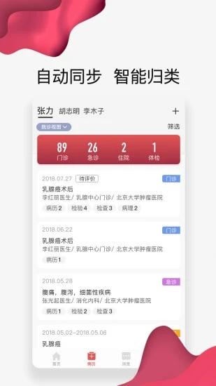 北京大学肿瘤医院截图