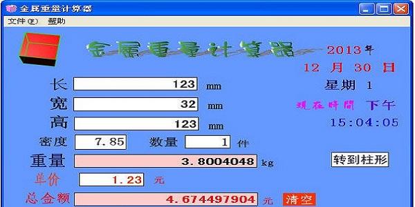 金属重量计算器截图