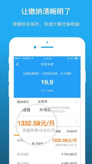 深圳社保截图3