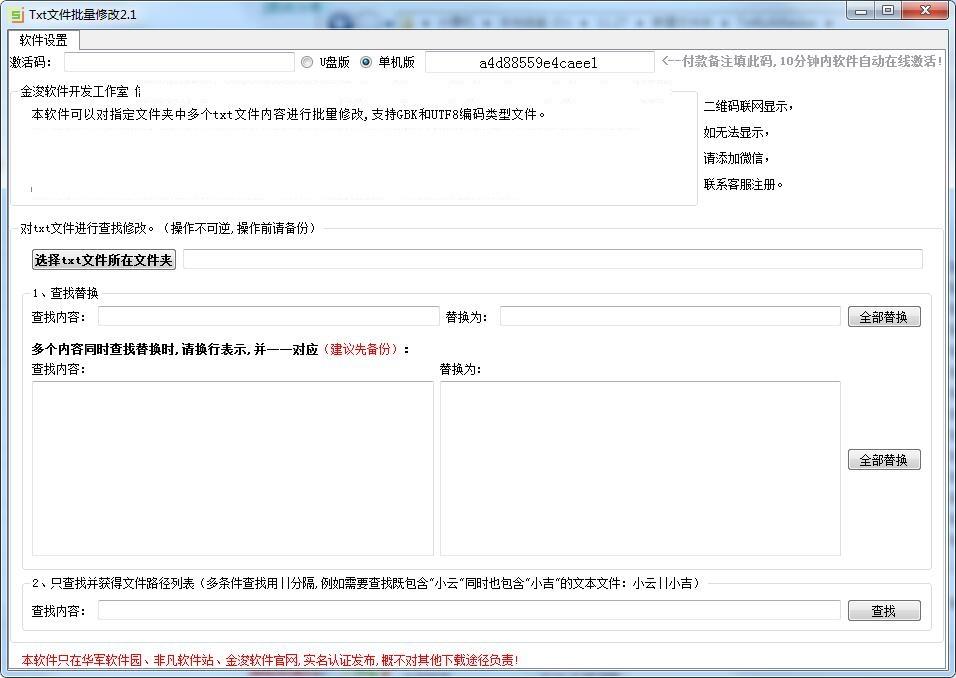 TXT文件批量修改截图