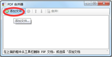 PDF合并器截图