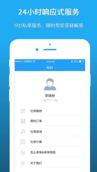 深圳社保截图