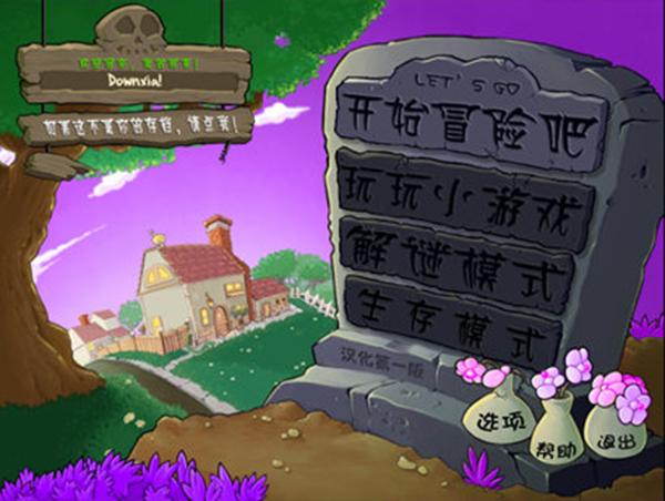 植物大战僵尸魔幻版截图