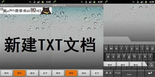 新建TXT文档截图