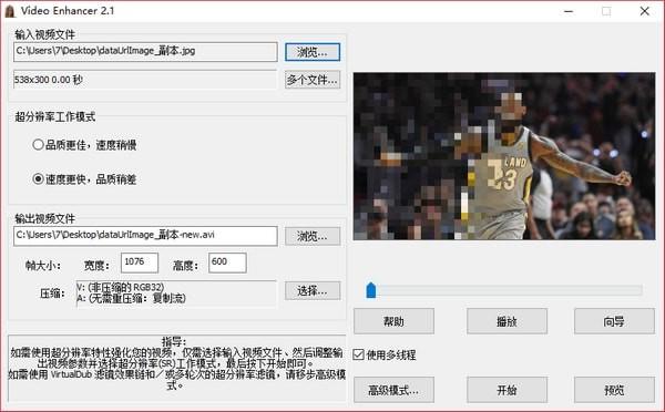 Video Enhancer截图