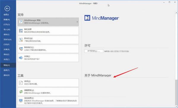 Mindjet MindManager下载,Mindjet MindManager2021 2021 官方版安装教程
