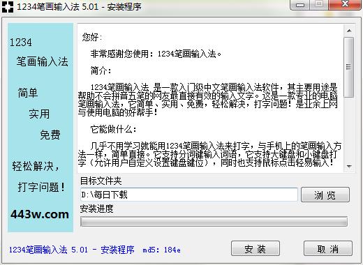 1234笔画输入法截图