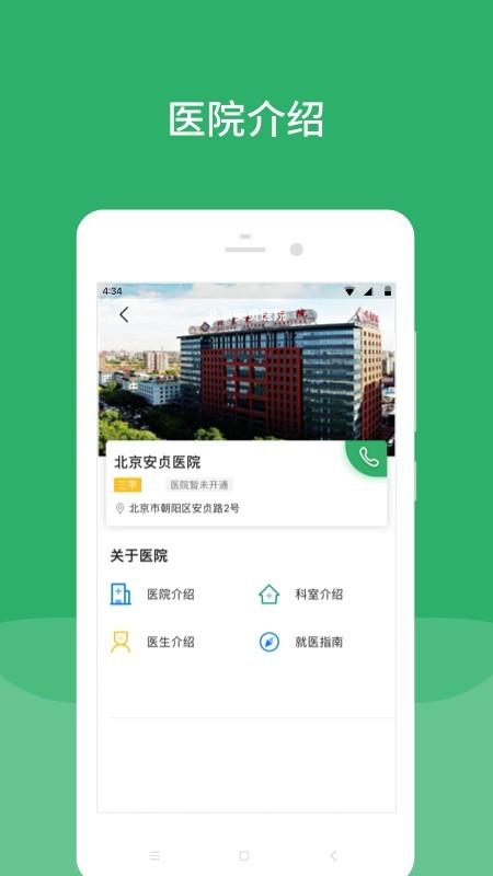 北京安贞医院截图2
