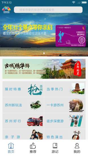 苏州旅游截图