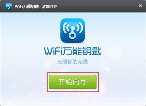 高端WiFi万能钥匙截图