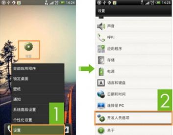 华为Android手机驱动截图