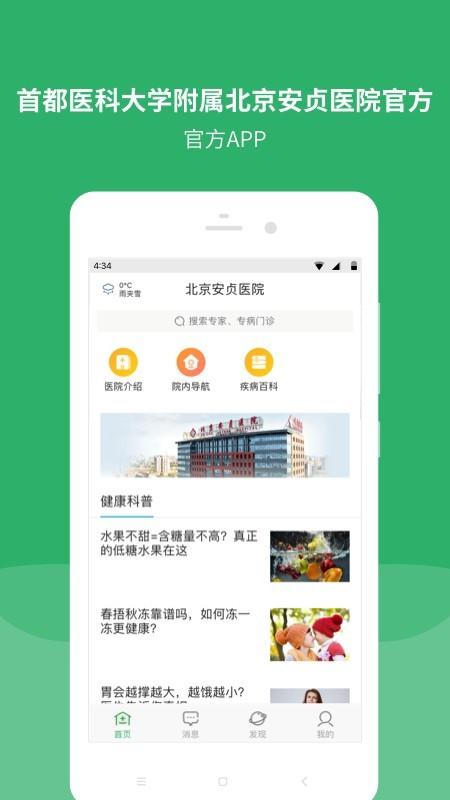 北京安贞医院截图
