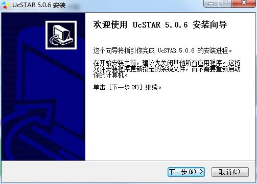 UcSTAR截图