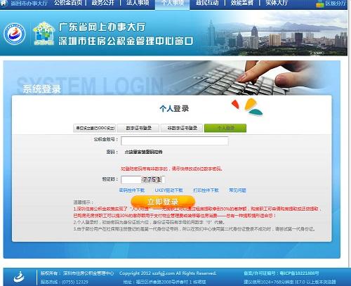 深圳公积金管理中心截图1