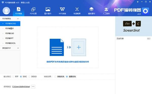 PDF猫转换器截图1