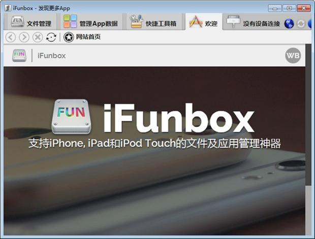 iFunBox截图