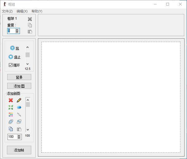 pivot animator截图1