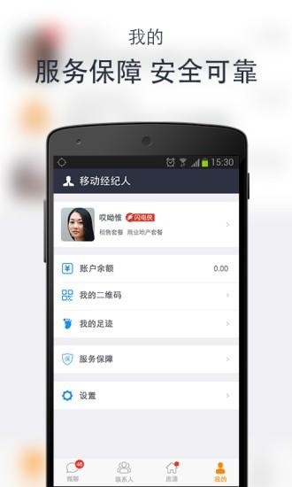 中国网络经纪人截图2