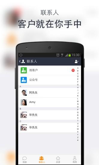 中国网络经纪人截图3