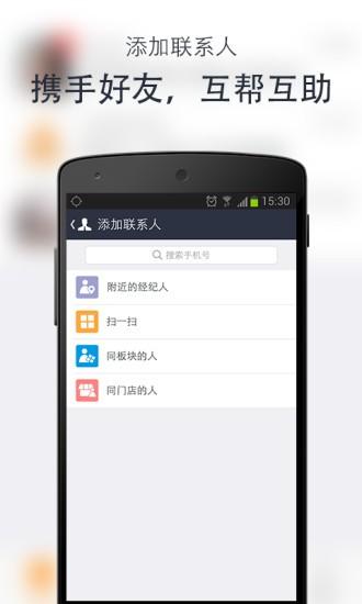 中国网络经纪人截图5