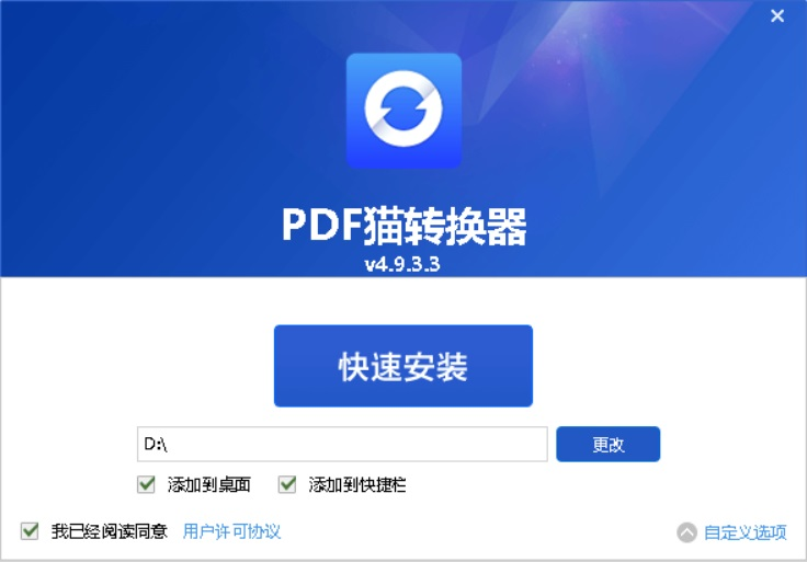 PDF猫转换器截图