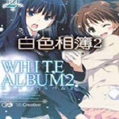 白色相簿2中文版