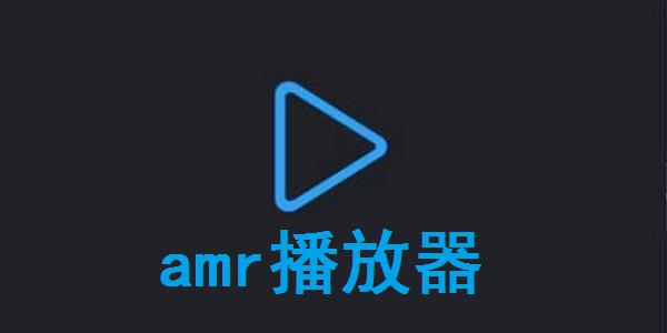 amr播放器截图
