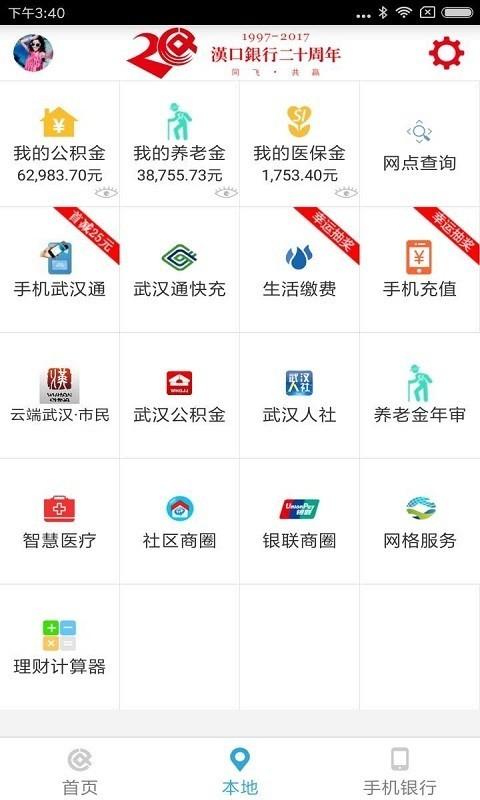 汉口银行截图2