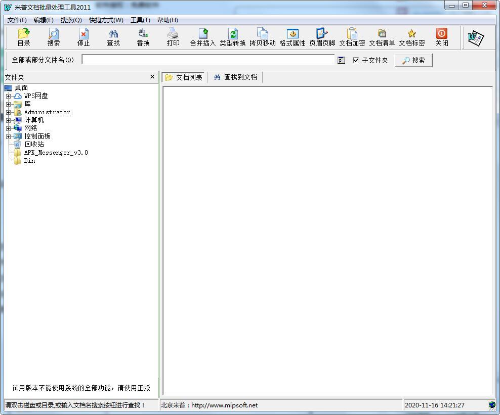 米普word文档批量处理工具截图