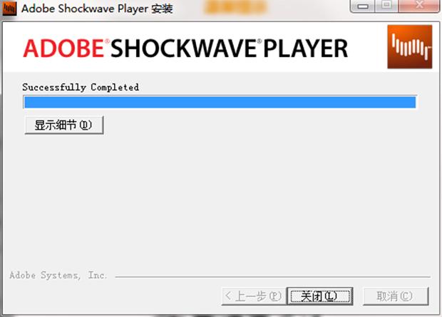 Shockwave flash截图