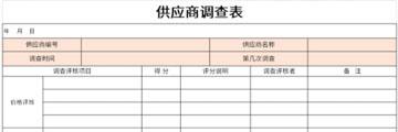 供应商调查表截图1