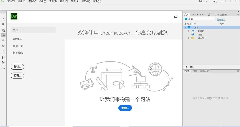 Adobe Dreamweaver CC2021截图1