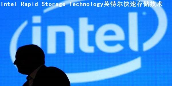 Intel Rapid Storage Technology英特尔快速存储技术截图