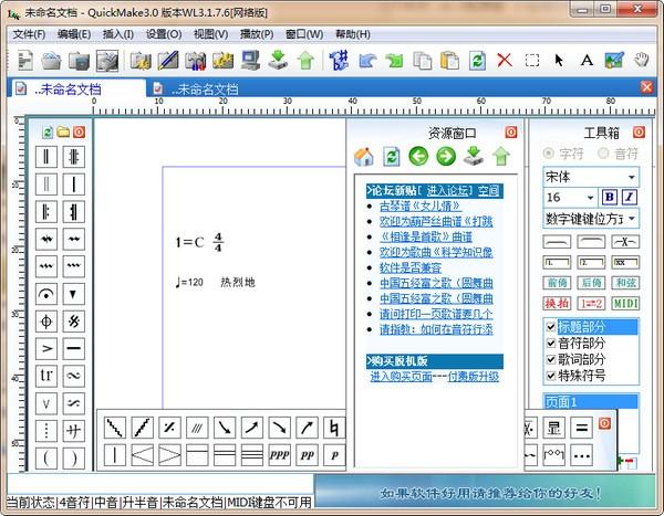简谱打谱软件截图