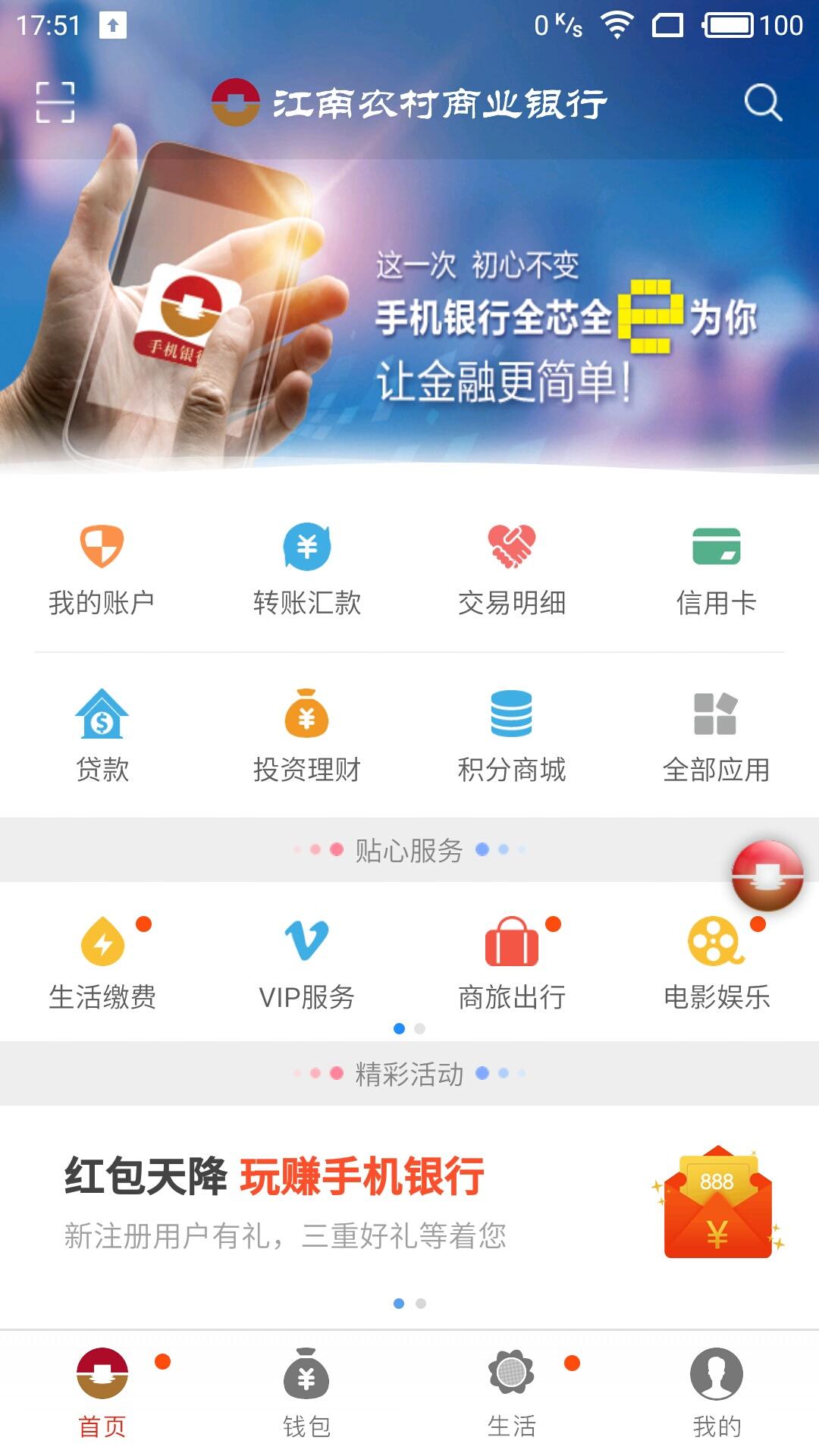 江南农村商业银行截图1