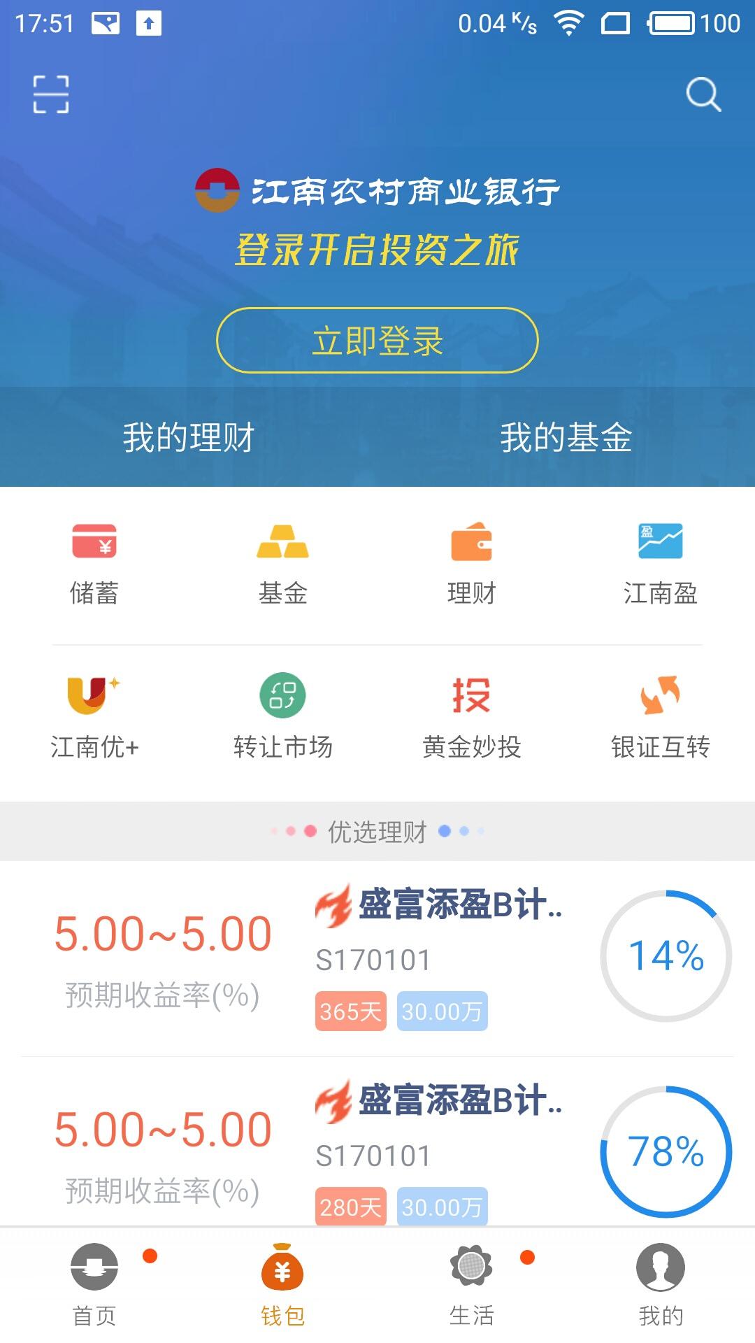 江南农村商业银行截图2