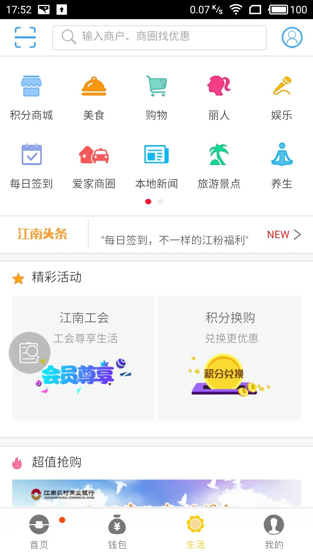 江南农村商业银行截图3