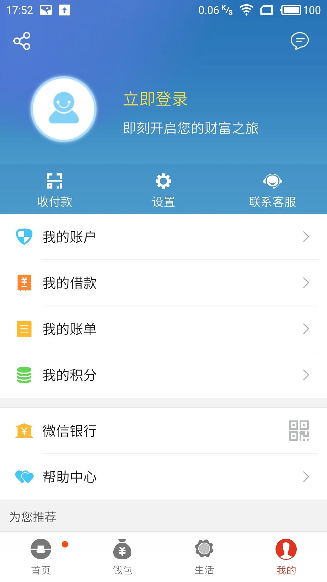 江南农村商业银行截图4