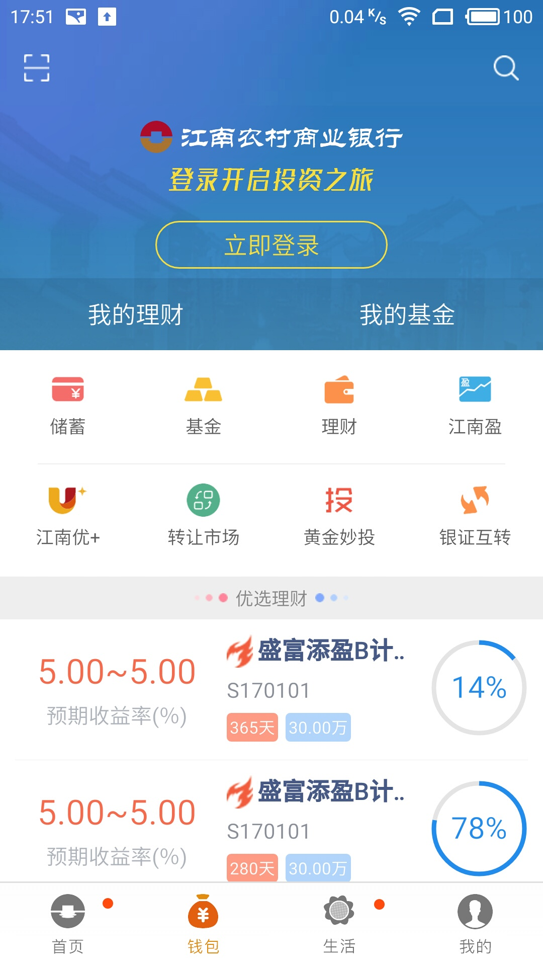江南农村商业银行截图