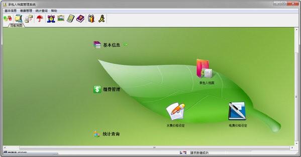 兴华承包人档案管理系统截图1