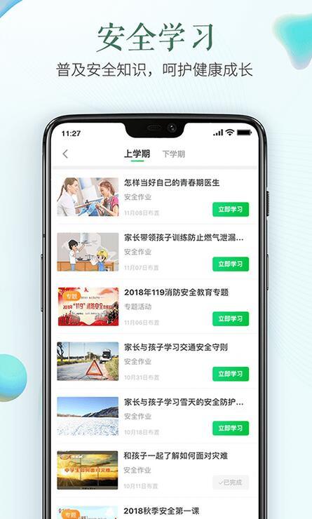 杭州市安全教育平台截图1
